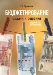 Бюджетирование: задачи и решения. Учебно-практическое пособие. 2-е издание, дополненное