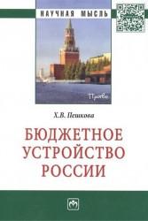 Бюджетное устройство России