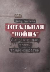 "Тотальная ""война"". Арт-активизм эпохи тандемократии (+ CD-ROM)"