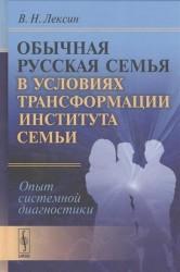 Обычная русская семья в условиях трансформации института семьи. Опыт системной диагностики
