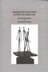 Обыденное и научное знание об обществе: взаимовлияния и реконфигурации