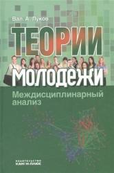 Теории молодежи. Междисциплинарный анализ