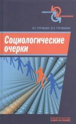 Социологические очерки