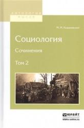 Социология. Сочинения. В 2 томах. Том 2