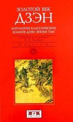 Золотой век дзэн. Антология классических коанов дзэн эпохи Тан