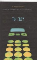 Ты где? Онтология мобильного телефона