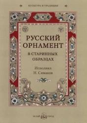 Русский орнамент в старинных образцах