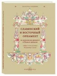 Славянский и восточный орнамент по рукописям древнего и Нового времени, собрал и исследовал Владимир