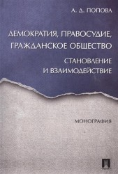 Демократия, правосудие, гражданское общество. Становление и взаимодействие. Монография