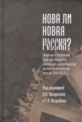 Нова ли новая Россия? Перемены в социальной структуре общества и социальном воспроизводстве россиян по материалам опросов 1994-2013 гг.