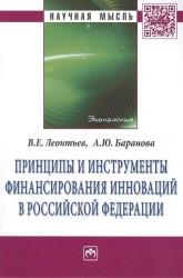 Принципы и инструменты финансирования инноваций в Российской Федерации: Монография
