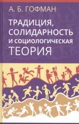 Традиция, солидарность и социологическая теория