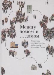 Между домом и … домом. Возвратная пространственная мобильность населения России