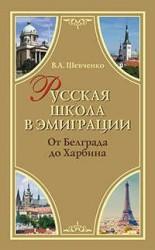 Русская школа в эмиграции. От Белграда до Харбина