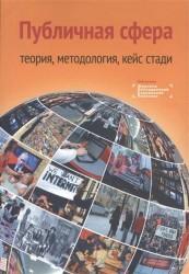 Публичная сфера: теория, методология, кейс стади. Коллективная монография