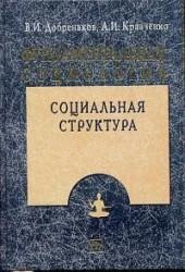 Фундаментальная социология. В 15 томах. Том 5. Социальная структура