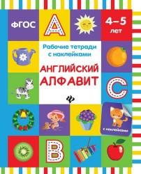 Английский алфавит. Рабочие тетради с наклейками. 4-5 лет