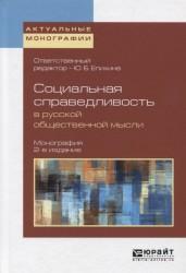 Социальная справедливость в русской общественной мысли. Монография