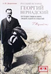 Русский историк Георгий Вернандский. Путешествия в мире людей, идей и событий