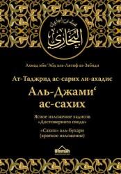 Ат-Таджрид ас-сарих ли-ахадис Аль-Джами`ас-сахих = Ясное изложение хадисов «Достоверного свода». «Сахих» аль-Бухари (краткое изложение)