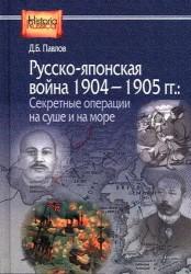 Русско-японская война 1904-1905 гг.: секретные операции на суше и на море. 2-е издание, переработанное и дополненное