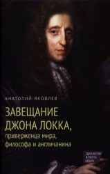 Завещание Джона Локка, приверженца мира, философа и англичанина