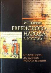 История еврейского народа в России. Том 1. От древности до раннего Нового времени