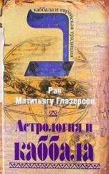 Астрология и каббала