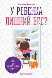 У ребенка лишний вес? Книга для сознательных родителей. Еда без вреда: Вкусные подсказки. Комплект из 2-х книг
