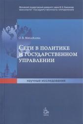 Сети в политике и государственном управлении