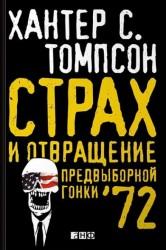 Страх и отвращение предвыборной гонки '72