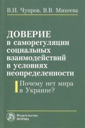 Доверие в саморегуляции социальных взаимодействий в условиях неопределенности. Почему нет мира в Украине?