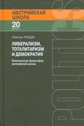 Либерализм, тоталитаризм и демократия. Политическая философия австрийской школы