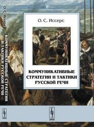 Коммуникативные стратегии и тактики русской речи. 8-е издание, исправленное и дополненное