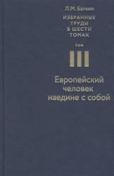 Л. М. Баткин. Избранные труды в 6 томах. Том 3. Европейский человек наедине с собой
