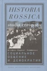 Социальное общение и демократия. Ассоциации и гражданское общество в транснациональной перспективе 1750 - 1914