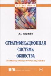 Стратификационная система общества. Некоторые вопросы теории и практики