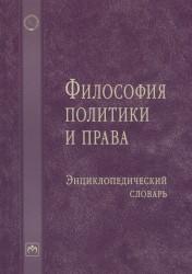 Философия политики и права. Энциклопедический словарь