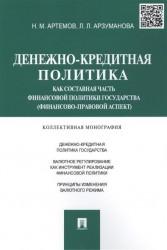 Денежно-кредитная политика как составная часть финансовой политики государства (финансово-правовой аспект). Коллективная монография