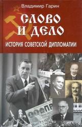 Слово и дело. История советской дипломатии