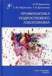 Профилактика подросткового алкоголизма: учебно-методическое пособие