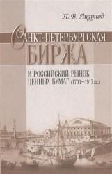 Санкт-Петербургская биржа и российский рынок ценных бумаг (1703-1917 гг.)