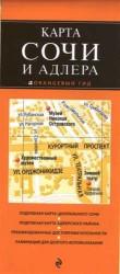 Сочи и Адлер. 3-е издание, исправленное и дополненное