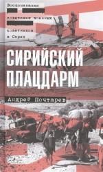Сирийский плацдарм. Воспоминания советских военных советников в Сирии