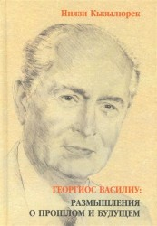 Георгиос Василиу. Размышления о прошлом и будущем