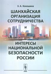 Шанхайская организация сотрудничества и интересы национальной безопасности России