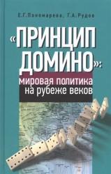 """""""Принцип домино"""". Мировая политика на рубеже веков"""