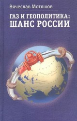 Газ и геополитика: Шанс России. Изд. 2-е