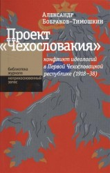 """Проект """"Чехословакия"""". Конфликт идеологий в Первой Чехословацкой республике (1918-1938)"""