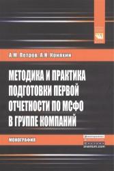Методика и практика подготовки первой отчетности по МСФО в группе компаний: Монография